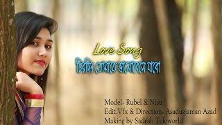 Bangla New Song 2016  Ciro Din Tomake Valobasay  Full HD song  Post by Azad 24 tv