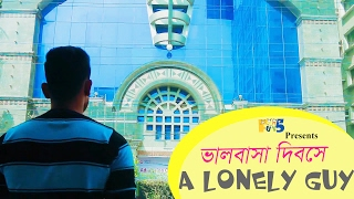 A Lonely Guy ❤ Valentine's Day Special | ভালোবাসা দিবস 2017 ❤ by Funny5
