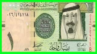 اسعار الريال السعودي اليوم السبت 24-6-2017 في البنوك والسوق السوداء
