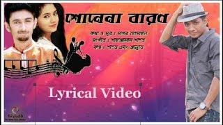 Sagor ft. Bangla New Song | Shonena Baron | Shanto | Jannat | Lyrical Video | SH plusBD
