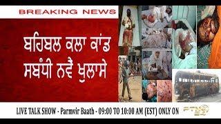 ਬਹਿਬਲ ਕਲਾਂ ਕਾਂਡ ਸਬੰਧੀ ਨਵੇ ਖੁਲਾਸੇ Parmvir Baath   Talk Show   PTN 24 News Channel