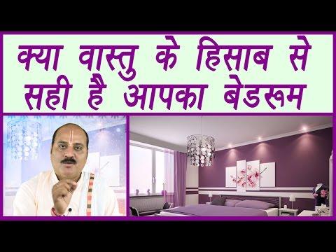 Vastu Tips for Bedroom direction | क्या वास्तु के हिसाब से सही है आपका बेडरूम | Boldsky