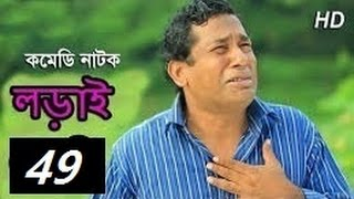 Lorai || Bangla Comedy Serial || Lorai Part 49 || HD
