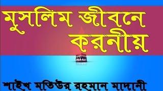 Bangla Waz || মুসলিম জীবনে করনীয় || By Sheikh Motiur Rahman Madani