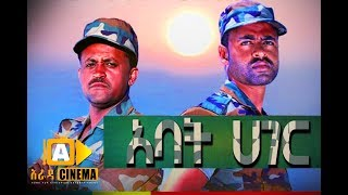 አባት ሀገር Ethiopian Movie Trailer - 2018