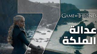 قيم اوف ثرونز الموسم السابع الحلقة #3 عدالة الملكة
