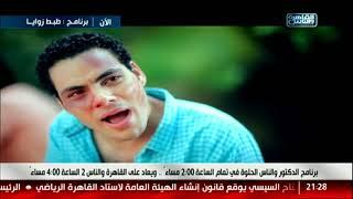 ظبط زوايا  مع عمرو رمزي وعمرو عمروسي  الحلقة 5