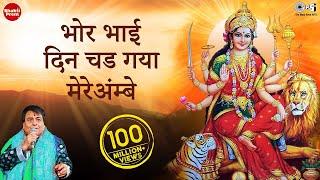 Bhor Bhai Din Chad Gaya Mere Ambe by Narendra Chanchal - Ambe Maa Aarti