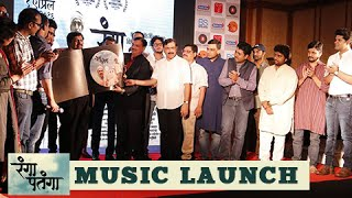 Rangaa Patangaa (रंगा पतंगा)| Music Launch | Makrand Anaspure | Sandeep Pathak | Marathi Movie 2016