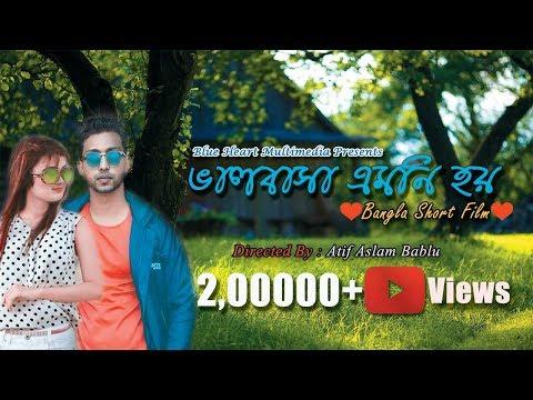 Xxx Mp4 Valobasha Emoni Hoy 2017 Bangla Short Film Bani Chowdhury Samrat Bablu Love Story HD 3gp Sex