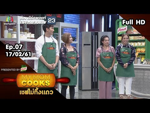 Xxx Mp4 My Mom Cooks EP 07 17 ก พ 61 Full HD 3gp Sex
