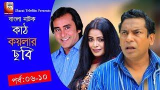 Kath Koylar Chobi | Bangla Natok  | Part 06 & 10  | Aa Kha Mo Hasan & Mosharaf Karim