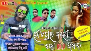 Raipur Bali ko DJ Pasand | Prakash Jal | New Sambalpuri Mp3 song 2017 | Full Official