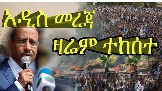 Ethiopia News today ሰበር ዜና መታየት ያለበት! November 17, 2018