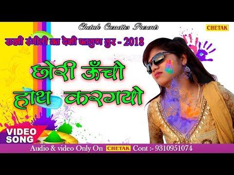 Xxx Mp4 राखी रंगीली का 2018 का पहेला धमाकेदार फागण सोंग छोरी उचो हाथ करगयो New Rajasthani Fagan Songs 3gp Sex
