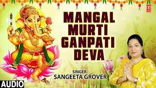 Mangal Murti Ganpati Deva I SANGEETA GROVER I Ganesh Bhajan I Full Audio Song, T-Series Bhakti Sagar