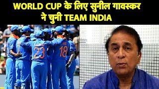 ये है Team India के वो 15 खिलाड़ी जो जिताएंगे World Cup ...Gavaskar