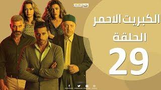 Episode 29 - The Red Sulfur Series  |  الحلقة 29 التاسعة والعشرون - مسلسل الكبريت الاحمر