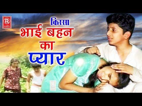 Kissa Kahani | Bhai Bahan Ka Pyar | भाई बहन का प्यार | Sangeeta | Superhit Kissa | Rathore Cassettes
