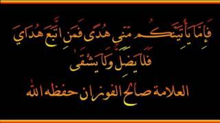 فمن اتبع هداي فلا يضل ولا يشقى ومن اعرض عن ذكري - العلامة صالح الفوزان حفظه الله
