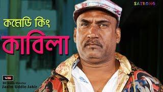কাবিলার স্যুটিং ভিডিও । Bangla Movie Shooting Video - 2017 । Kabila । Modhu Hoi Hoi Bish Khawaila