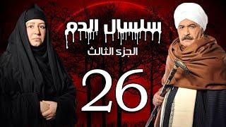 Selsal El Dam Part 3 Eps  | 26 | مسلسل سلسال الدم الجزء الثالث الحلقة