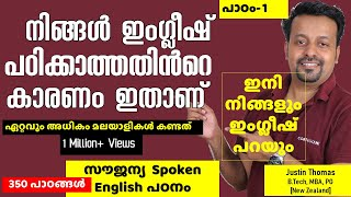 Spoken English In Malayalam sentence preparation-പാഠം 1