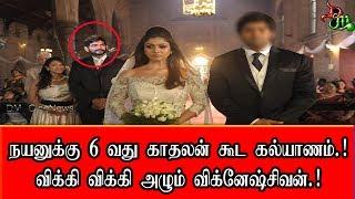 நயனுக்கு 6 வது காதலன் கூட கல்யாணம் ! விக்கி விக்கி அழும் விக்னேஷ்சிவன் ! ¦ Tamil Cinema news
