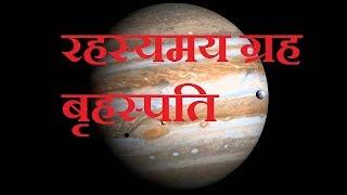 Mysterious Planet Jupiter In Hindi ||   रहस्यमय ग्रह बृहस्पति हिंदी में  ||