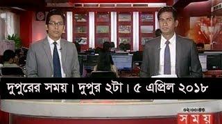 দুপুরের সময় | দুপুর ২টা | ৫ এপ্রিল ২০১৮ | Somoy tv News Today | Latest Bangladesh News