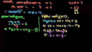 ৮। দুই অংকবিশিষ্ট একটি সংখ্যাকে এর অঙ্কদ্বয়ের গুণফল দ্বারা ভাগ করলে ভাগফল 2