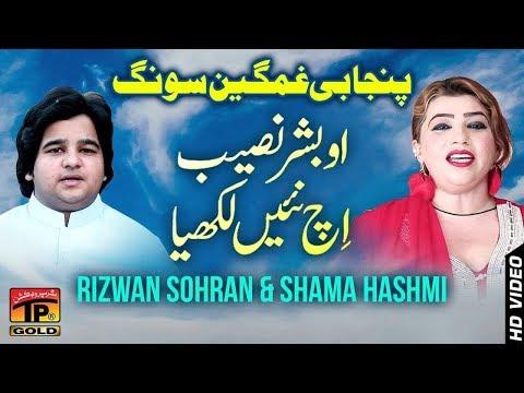 Xxx Mp4 OHH BASHAR Rizwan Sona Latest Song 2018 Latest Punjabi And Saraiki 3gp Sex
