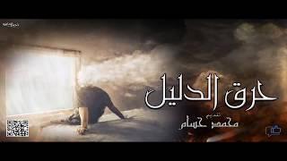 حرق الدليل لمحمد حسام دراما الجريمة