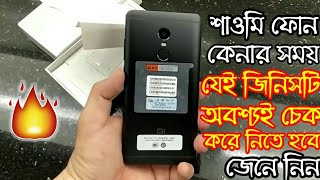 Tips To Verify Real Xiaomi Phones Very Easily || Bangla