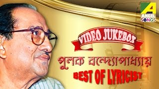 Best Of Pulak Bandyopadhyay | Bengali Movie Video Songs | Video Jukebox | Pulak Banerjee