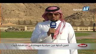 الراصد - عين سياحية مهملة في محافظة الليث