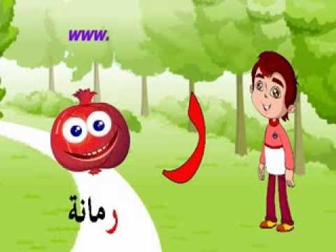 تعليم الحروف العربية للأطفال حرف الراء برنامج ميزو والحروف