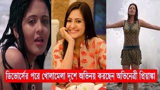 ডিভোর্সের পরে এবার খোলামেলা দৃশে অভিনয় করছেন অভিনেত্রী প্রিয়াঙ্কা | Priyanka Sarkar | Bangla News