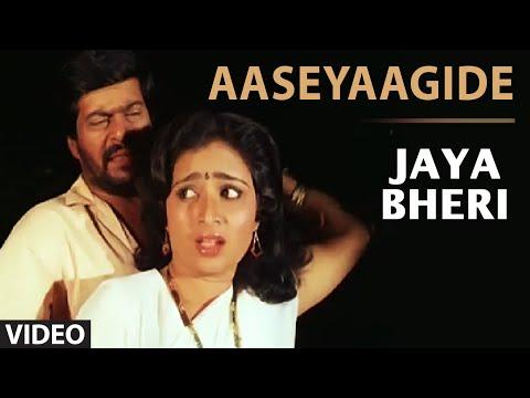 Aaseyaagide  II JAYA BHERI II SHANKAR NAG, BHAVYA