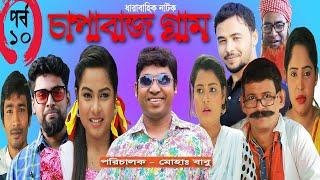 Chapabaj Gram Ep 10   ধারাবাহিক নাটক - চাপাবাজ গ্রাম   Dharabahik bangla Natok   Milon bhattacharya