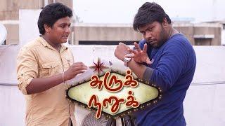 Suruk Naruk | Episode - 3 | Madras Central