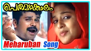 Malayalam Movie | Perumazhakkalam Malayalam Movie | Meharuban Song | Malayalam Movie Song