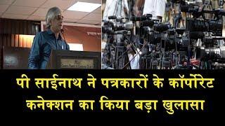 पी साईनाथ ने पत्रकारों के कॉर्पोरेट कनेक्शन का किया खुलासा/ P SAINATH EXPOSE MEDIA CONNECTIONS