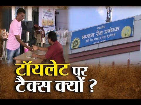 Xxx Mp4 CLEAN INDIA TOILET रेलवे में स्वच्छता अभियान को ठेंगा दिखाते यात्री RANCHI NEWS 3gp Sex