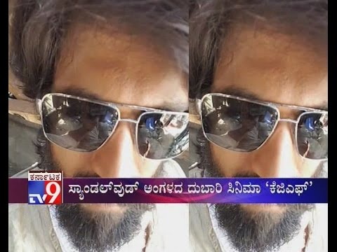 Rocking Star Yash's `KGF` Movie First Photo Released!