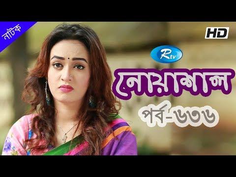 Xxx Mp4 Noashal EP 636 নোয়াশাল Bangla Natok 2018 Rtv 3gp Sex