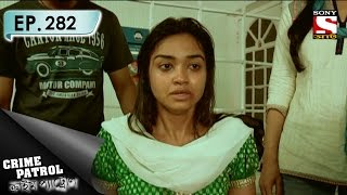 Crime Patrol - ক্রাইম প্যাট্রোল (Bengali) - Ep 282 - In Search of Sofia