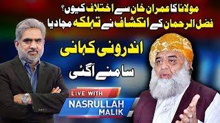JUI (F) Leader Molana Fazul Ul Rehman Exclusive Interview   Live With Nasrullah Malik   18 Jan 2019