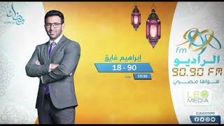 لقاء عادل عبد الرحمن | الحلقة 8 | 90 - 18 مع إبراهيم فايق