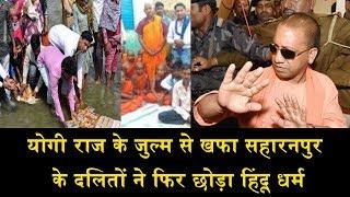 सहारनपुर में दलित महिलाओं ने छोड़ा हिंदू धर्म DALIT WOMEN LEFT SAHARANPUR IN HINDU RELIGION